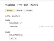 启用谷歌Google Translate翻译整个网页内容