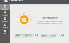 HEU KMS Activator v22.3.0 WIN激活工具