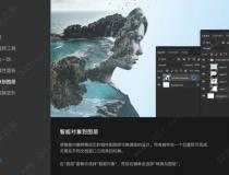 Adobe Photoshop 2020 绿色便携免安装激活版 (大小:1.6G)