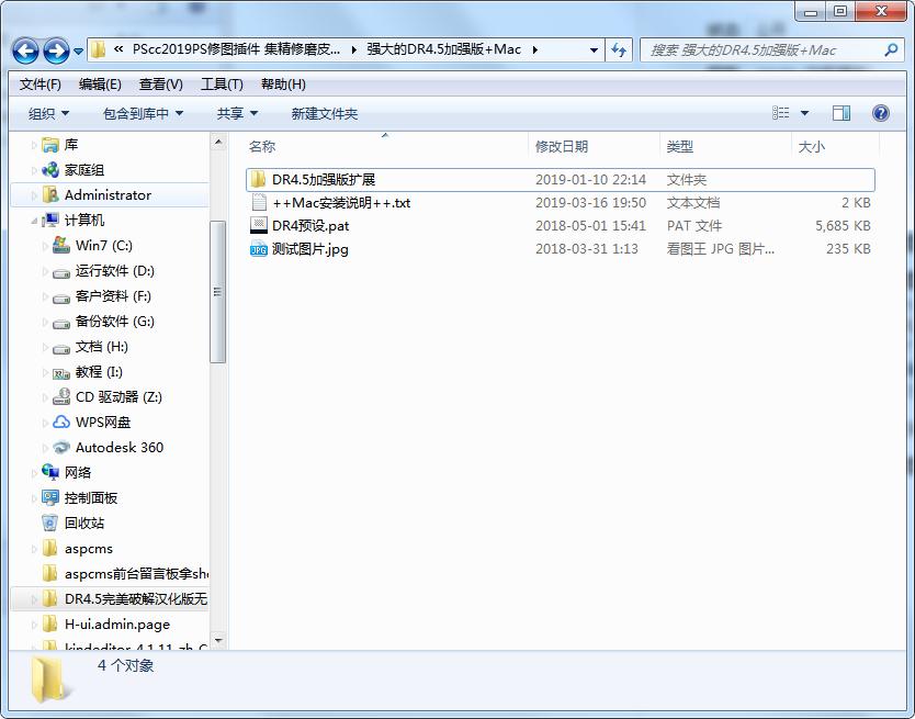 PS滤镜修图插件 DR4.5加强版集精修磨皮调色光效 完美支持PS CC 2019 Win和Mac版 + 详细安装说明  PS插件 Photoshop 第8张