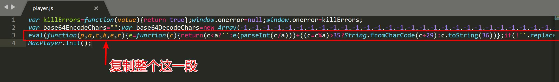 苹果cms8.X和苹果cms10 player.js漏洞修补方法  苹果CMS 第2张
