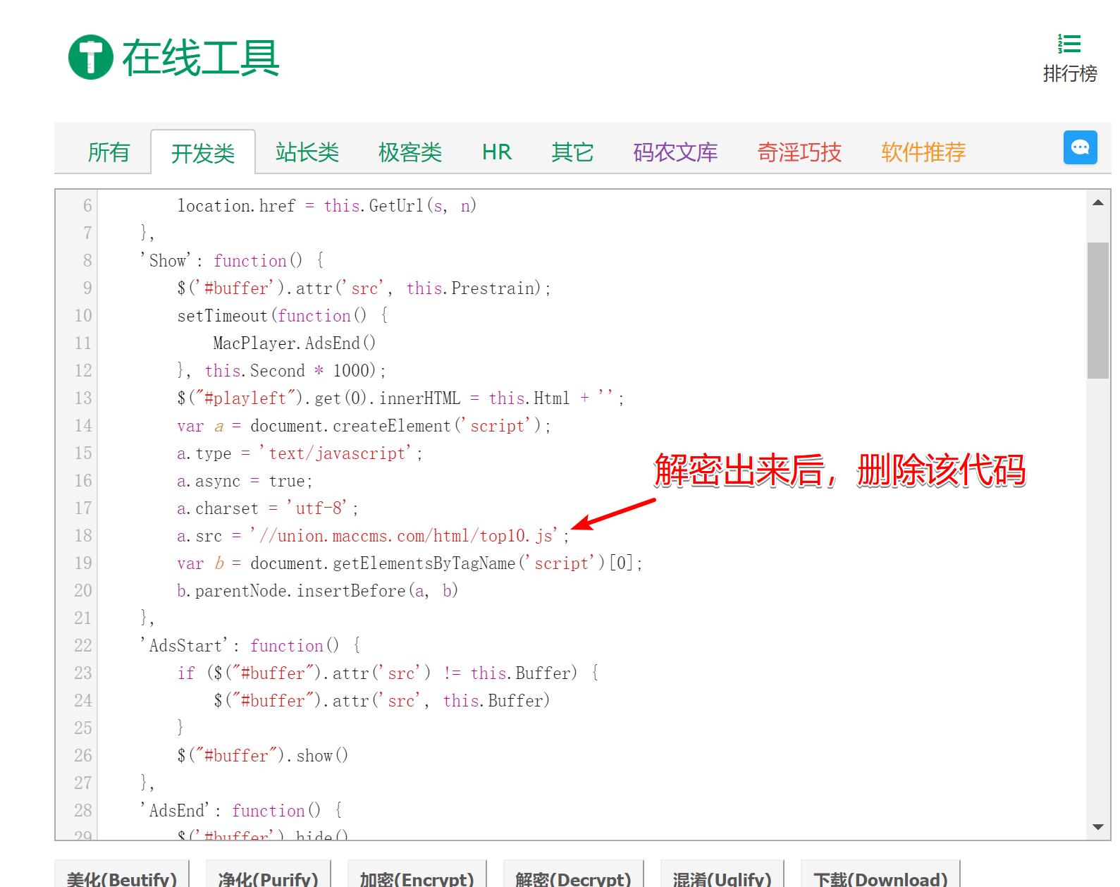 苹果cms8.X和苹果cms10 player.js漏洞修补方法  苹果CMS 第4张