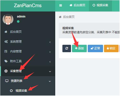 ZanPianCms(赞片CMS)价值800元完整安装包/带模板/带数据V9-第2张图片-爱Q粉丝网