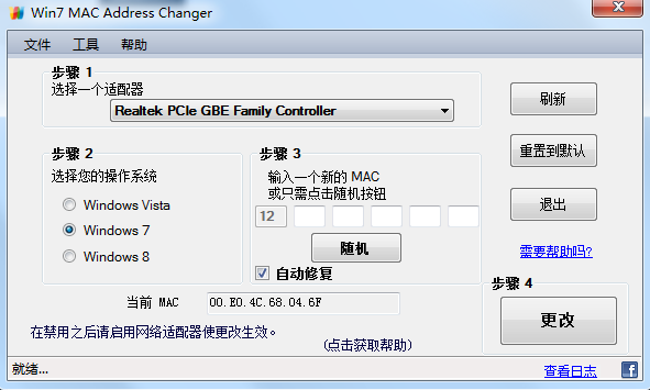 Win7 mac地址修改器(Win7 MAC Address changer) v2.0绿色汉化版 第1张